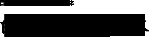 国内唯一の賞状専用書体 白洲賞状書体