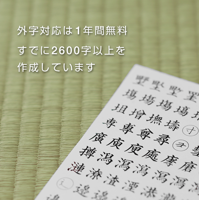 外字対応は1年間無料。すでに2600字以上を作成しています。