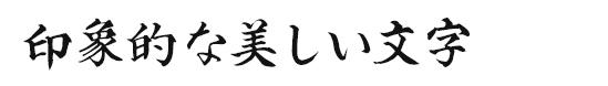 印象的な美しい文字