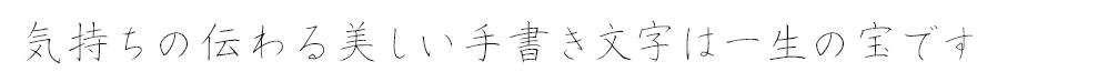 気持ちの伝わる美しい手書き文字は一生の宝です