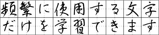 ご自身の名前や住所など、頻繁に使用する文字だけを学習できます