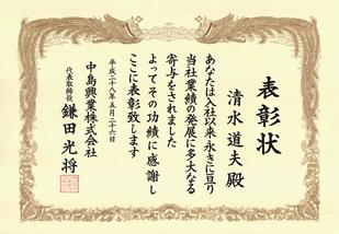 電子筆耕見本(表彰状)