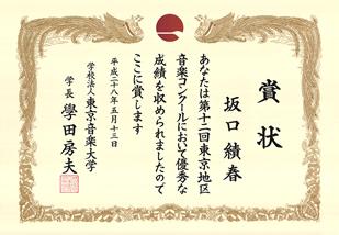 電子筆耕見本(賞状)
