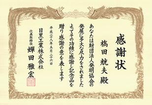 電子筆耕見本(感謝状)