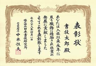 手書き筆耕見本(表彰状)