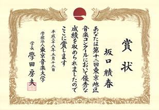 手書き筆耕見本(賞状)