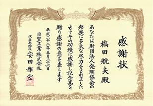 手書き筆耕見本(感謝状)