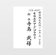 宛名書き(毛筆・ペン字)