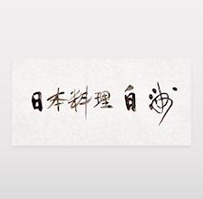 企業ロゴタイプ [筆文字]