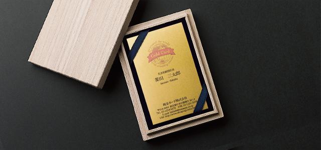 純金カードのイメージ