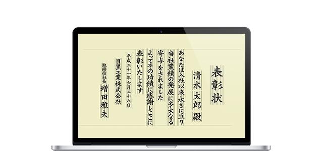賞状書士ツールのイメージ
