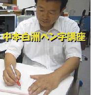 書道入門 横画、縦画の筆法を解説します。