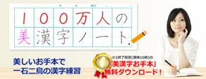 中本白洲が日本、海外のどこからでもペン字学習が出来るサイト『100万人の美漢字ノート』を作りました