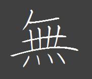 中本白洲によるペン字講座 字形の取り方の難しい『無』の美しい書き方。Difficult of taking the pen-shaped course shaped by hakushuu Nakamoto, beautiful writing of the character of non-