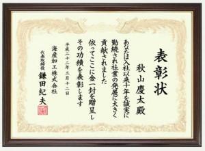 (株)日本書技研究所の賞状フォントは数年間を要して造られた、プロ用の賞状専用フォントです
