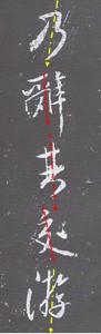 北宋を代表する書家の一人、米芾(べいふつ)の紹介と方圓庵記(乃辞其交游)の解説