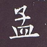 欧陽詢『九成宮醴泉銘』の表現の秘密と書風について
