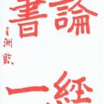鄭道昭 論経書誌の紹介と解説