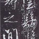 米芾(べいふつ)『方円庵記』(ほうえんあんき)は、元豊6年(1083年、33歳)の行書碑。
