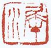 石橋犀水先生の所有印の一部を紹介します。 中本白洲