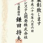 賞状の書き方 書き方の要領(ポイント)
