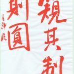 日本書道教育学会『不二』 9月課題 参考手本