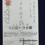 友人 大石分水展(書道)の紹介