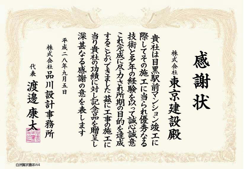 東京建設  白洲賞状書体W4を利用して線を太く表現した。W0~W5までの、好みの線の太さで