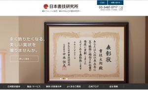 (株)日本書技研究所のホームページがリニューアルされました