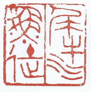 日本書道教育学会、会長石橋鯉城先生の『畫龍點晴』「一字書と押印』を紹介