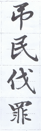 犀水行書千字文