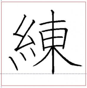NSK白洲ペン字手本フォントであなたが学びたいお手本が出来ます。