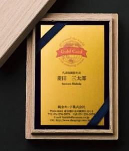 純金カードFine Gold Cardにて名刺、賞状の作成を致します。三菱マテリアル代理店、(株)日本書技研究所