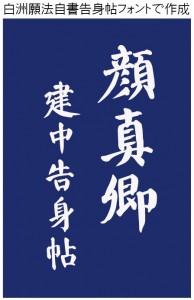NSK白洲願法自書告身帖フォントが開発されました