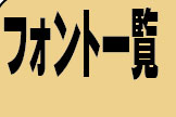 株式会社日本書技研究所開発フォント一覧